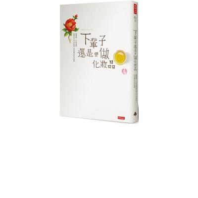下輩子還是要做化妝品-韓國第一化妝品牌愛茉莉太平洋創始人徐成煥的成功故事