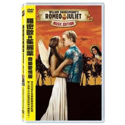 羅密歐與茱麗葉  ROMEO & JULIET  DVD