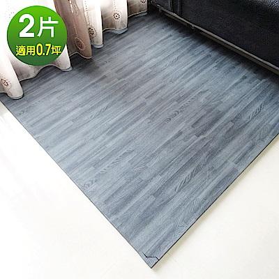 Abuns 百大厚1.5CM高級熱感酷灰橡木紋52度大地墊(附四邊條)2片(適用0.7坪)