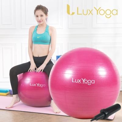 好吉康 Well-Come 專業防爆瑜珈球-55cm LuxYoga