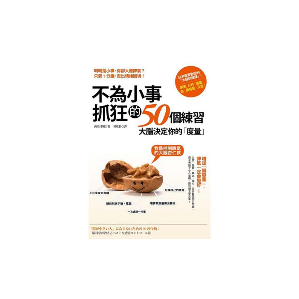 不為小事抓狂的50個練習:日本大腦科學專家教你增加「腦容量」,趕走壞脾氣