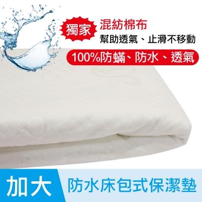 鴻宇HongYew 雙人加大防水透氣床包式保潔墊