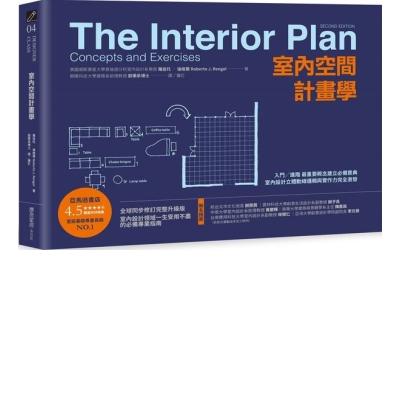 室內空間計畫學:入門╱進階 最重要概念建立必備寶典,室內設計立體動線邏輯與實作力完全激發