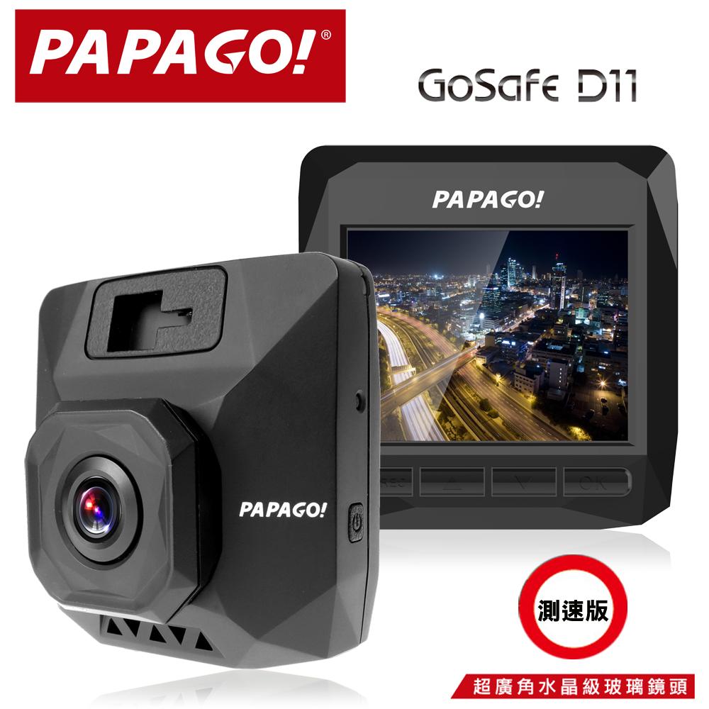 PAPAGO !GoSafe D11超廣角水晶級玻璃鏡頭行車記錄器(測速版)-急速配