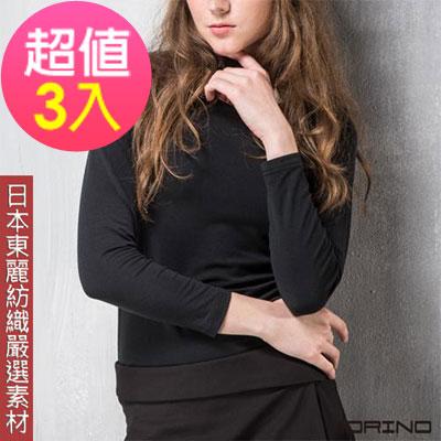 (超值3件組) 女款日本嚴選素材高領發熱衣 神秘黑
