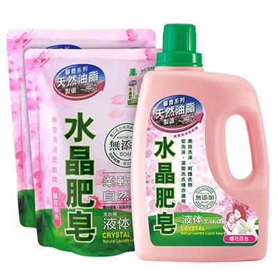 水晶肥皂 洗衣用液体-櫻花百合<b>1</b>+<b>2</b>組合(<b>2</b>.4kg/瓶 x1+ 1600g/包x2)