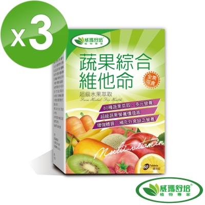 蔬果綜合維他命 60錠/盒  (共3盒)
