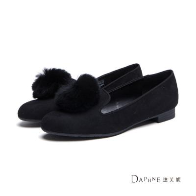 達芙妮DAPHNE-平底鞋-毛球裝飾絨布樂福鞋-黑
