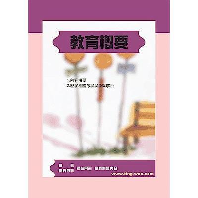 教育概要(3版)