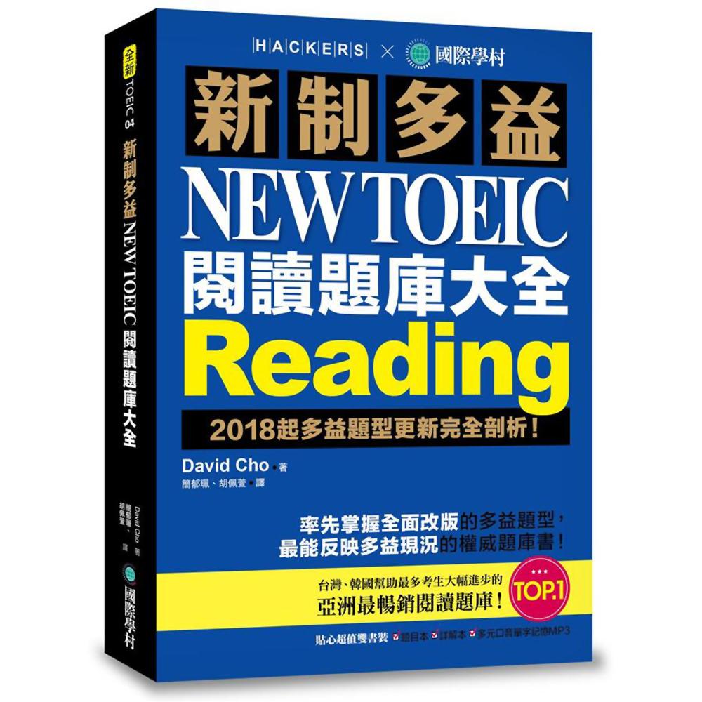 新制多益 NEW TOEIC 閱讀題庫大全:2018起多益題型更新完全剖析!