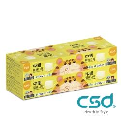 中衛 醫療口罩S-兒童款黃小虎4盒入(兒童口罩 30片/盒)