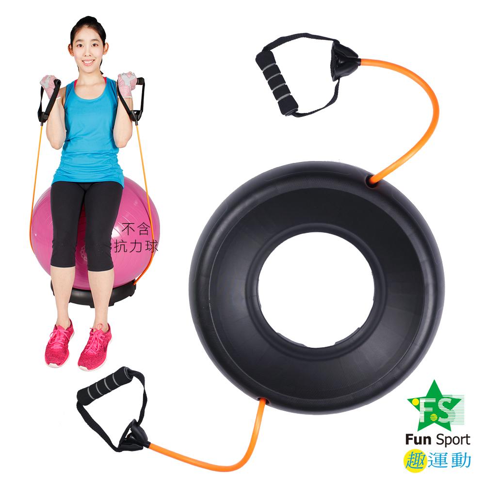 Fun Sport 樂健美頂球環-拉繩款-抗力球專用底座
