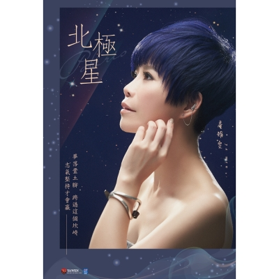 詹雅雯/北極星(1CD)