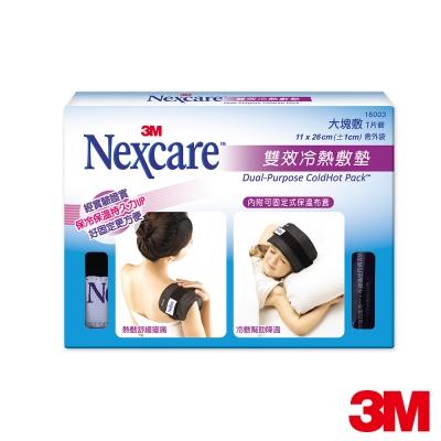 3MNexcare 雙效冷熱敷墊-大塊敷X1+保溫布套