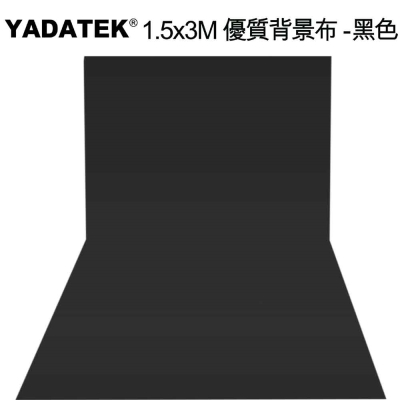 YADATEK 1.5x3M優質背景布-黑色