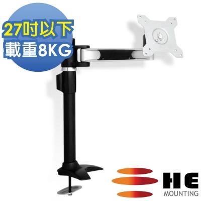 HE 27吋以下LED/LCD鋁合金單懸臂插孔型支架(H110TI)