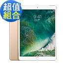 (超值組合包) Apple iPad Pro 10.5吋 4G LTE 256GB 平板電腦