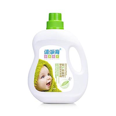 清淨海 草本自然嬰幼兒洗衣精 1000g