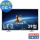 HERAN禾聯 39型 液晶顯示器 HD-39DF3