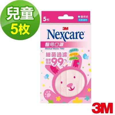 3M 兒童醫用口罩(未滅菌)-5片包/粉紅