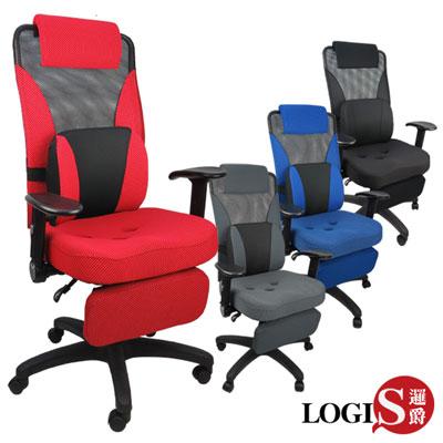 LOGIS- 新風精選護腰+置腳台3D腰枕升降手辦公椅/電腦椅