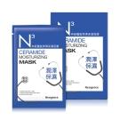 Neogence霓淨思神經醯胺潤澤保濕面膜10片/盒