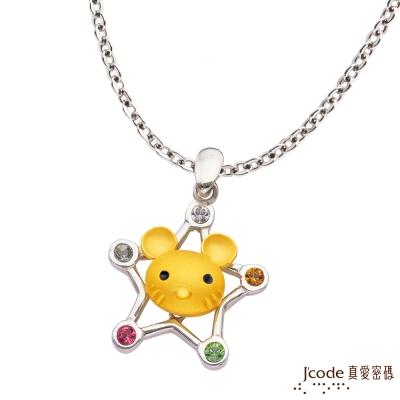 J'code真愛密碼 幸運鼠黃金/純銀/水晶墜子 送項鍊