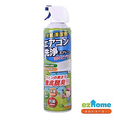 EZhome 免水洗抗菌除臭冷氣清潔劑_500ml (清新綠茶)_快速到貨