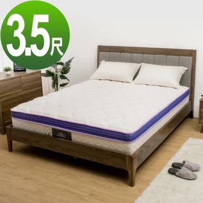 Boden-涼感纖維記憶釋壓棉獨立筒床墊(軟硬適中)-3.5尺標準單人