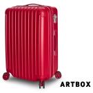 【ARTBOX】繽紛特調 24吋星砂電子紋抗刮可加大行李箱 (紅色)
