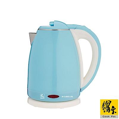 鍋寶 雙層防燙不袗快煮壺-1.8L-藍 KT-1891B