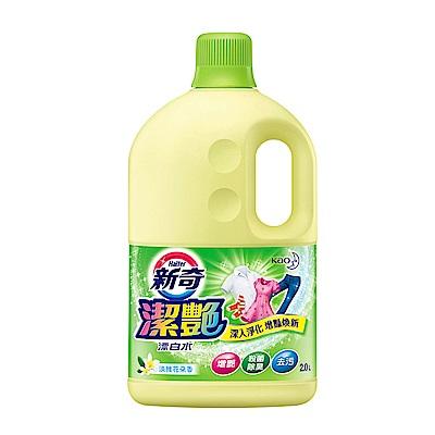 新奇 潔豔新型漂白水 淡雅花朵香瓶裝2000ml