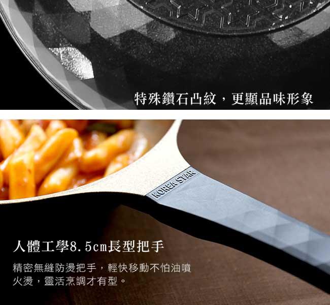 AURA艾樂 韓國製粗礦級鑽石不沾鍋28CM(含鍋蓋)