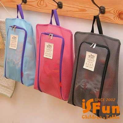 iSFun 網格透視 可掛防水鞋袋 三色
