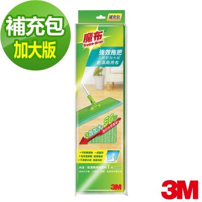 3M 魔布強效拖把三效加大型-乾濕兩用補充包1入