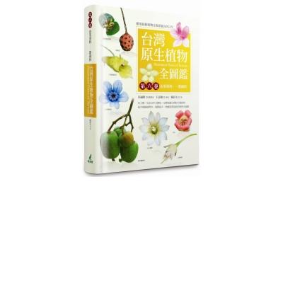 台灣原生植物全圖鑑第六卷:山茱萸科——紫葳科