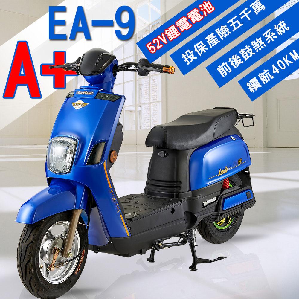 【e路通】EA-9 A+ 小金剛 52V鋰電 鼓煞剎車 前後避震 電動自行車