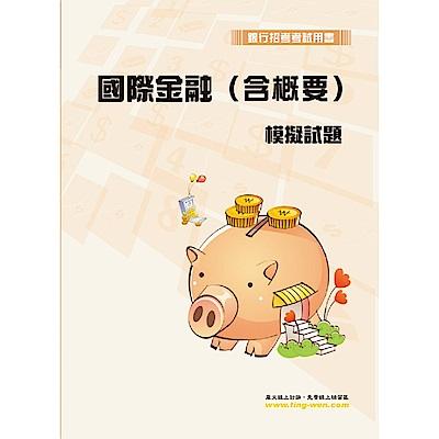 國際金融(含概要)模擬試題(7版)