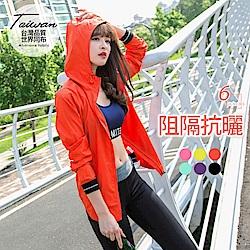 台灣品質.世界同布~袖口伸縮通風防曬運動外套.6色-OB大尺碼