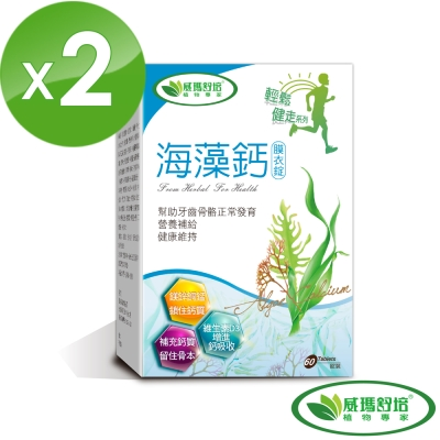 威瑪舒培 海藻鈣 60錠/盒  (共2盒)
