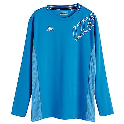 KAPPA義大利型男吸濕排汗KOOL DRY 雙色布料長袖衫 亮藍 面亮藍底白