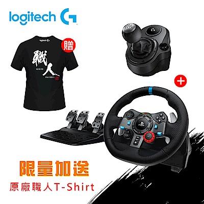 羅技 G29賽車方向盤+G920排擋桿