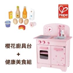 德國Hape愛傑卡 大型廚具台 櫻花限量版