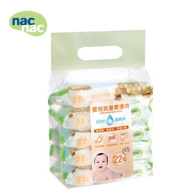 nac nac EDI超純水抗菌濕巾 (22抽 / 5包入)
