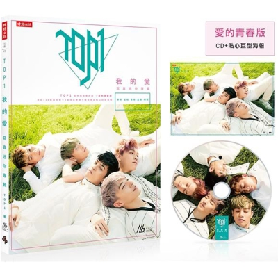 TOP1「我的愛」寫真迷你專輯【愛的青春版】