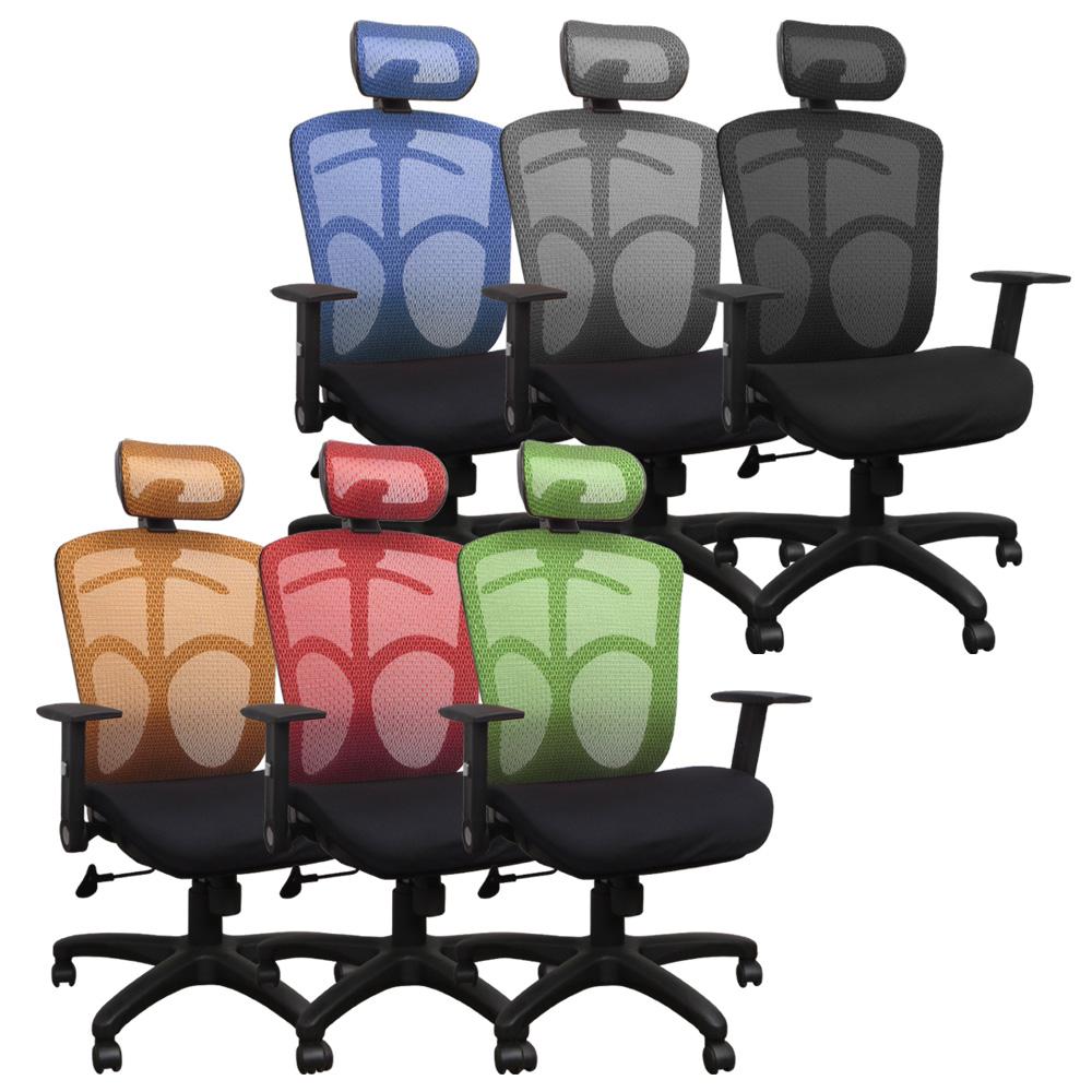 LOGIS邏爵 紳士多彩工學頭枕全網椅/辦公椅/電腦椅 6色
