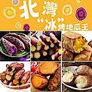 冰烤地瓜王 香甜冰涼多口味地瓜-3包組(口味任選)