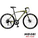 【MIDORI】MRA-7500 高碳鋼碟煞SHIMANO 21速 平把公路車