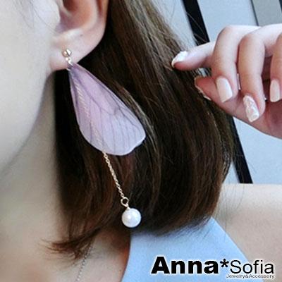 【3件599】AnnaSofia 浪漫霧透夢翅垂珠 後掛墬耳針耳環(粉翅系)