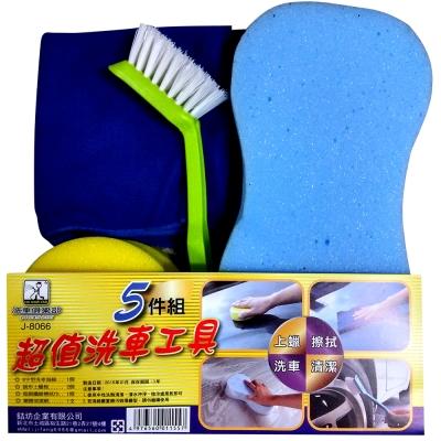 [快]洗車俱樂部-超值洗車5件組J8066